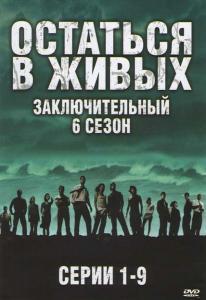 Остаться в живых 6 Сезон (9 серий)
