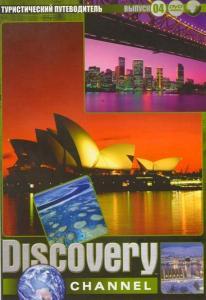 Discovery 4 выпуск (Туристический путеводитель Австралия / Крит Греческие острова / Южная Норвегия Северная Норвегия / Барселона Каталония / Нью-Йорк Флорида / Париж Прованс / Куба Ямайка / Швеция Финляндия / Рим Венеция)