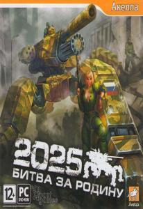 2025 Битва за родину (PC DVD)