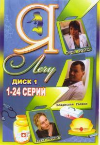 Я лечу (47 серий) (2 DVD)