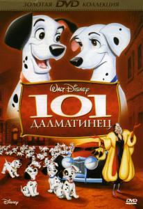 101 Далматинец /101 Далматинец  2 приключения Патча в Лондоне 2 DVD