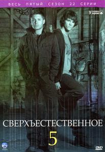 Сверхъестественное 5 сезон (22 серии)