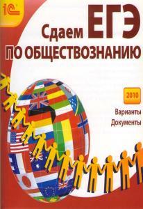 1С Репетитор Сдаем ЕГЭ по обществознанию 2010 (PC CD)