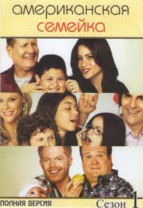Американская семейка 1 Сезон (24 серии)