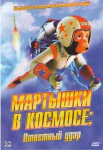 Мартышки в космосе Ответный удар
