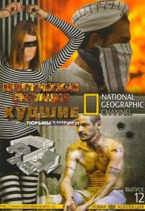 National Geographic 12 Выпуск Критическая ситуация (8 серий)  / Худшие тюрьмы Америки (12 серий)
