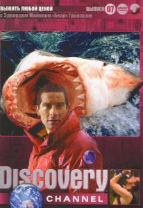 Discovery 07 Выпуск Выжить любой ценой с Эдвардом Майклом