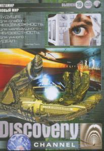 Discovery 19 Выпуск (Мегамир ( Австралия / Англия / Германия / США / Италия / Канада / Нидерланды / Франция / Швейцария / Швеция ) / Новый мир (Сверхлюди / Невероятное завтра / Угрозы будущего / Жизнь будущего / Разум будущего))