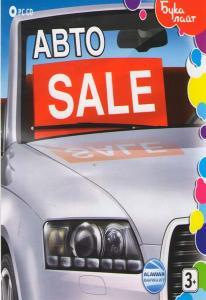 Авто SALE (PC CD)