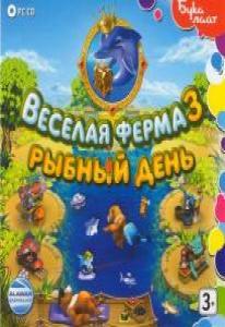 Веселая Ферма 3 Рыбный День (PC CD)