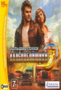 Дальнобойщики 3 Большие гонки  (PC DVD)
