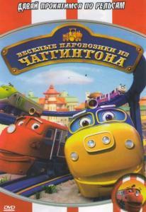Веселые паровозики из Чаггингтона (51 серия)