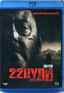 22 пули Бессмертный (Blu-ray)