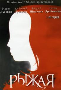 Рыжая (20 серии)