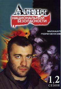 Агент национальной безопасности 5 Сезонов (60 серий) на 3 DVD
