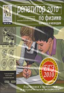 Репетитор по физике Кирилла и Мефодия 2010 (PC CD)