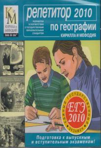 Репетитор по географии Кирилла и Мефодия 2010 (PC CD)