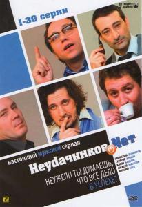 Неудачников.net (30 серий)