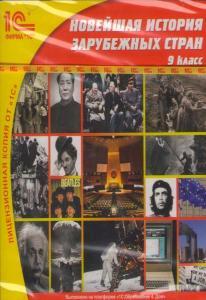 1С Школа  Новейшая история зарубежных стран 9 класс (PC CD)