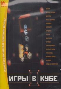 Игры в кубе (PC CD)