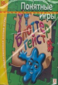 БлоттерГейст (PC CD)