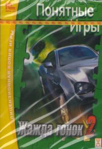 Жажда гонок 2 (PC CD)