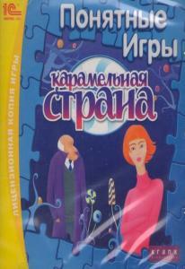Карамельная страна (PC CD)