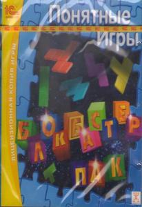 Блокбастер пак (PC CD)