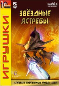 Звездные ястребы Операция Возмездие (PC DVD)