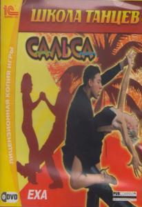 Школа танцев. Сальса (PC DVD)