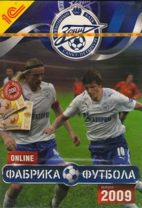 ONLINE Фабрика футбола Зенит 2009 (PC CD)