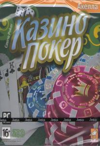 Казино Покер (PC CD)