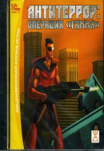 Антитеррор Операция Гамма (PC CD)