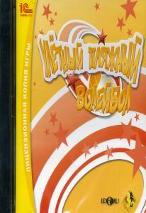 Улетный пляжный волейбол (PC CD)