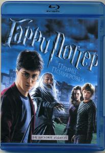 Гарри Поттер и Принц Полукровка (Blu-ray)