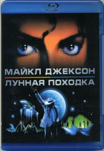 Майкл Джексон Лунная походка (Blu-ray)