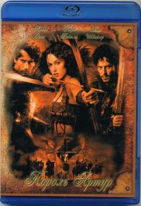 Король Артур (Blu-ray)
