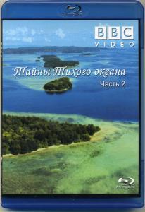 BBC: Тайны Тихого океана 2 Часть Океан вулканов  Океан вулканов  Хрупкий рай (Blu-ray)