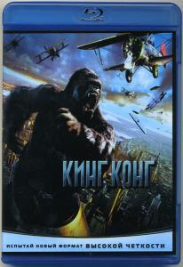 Кинг Конг (Blu-ray)