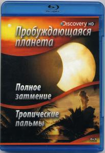 Discovery: Пробуждающаяся планета. Полное затмение / Тропические пальмы (Blu-ray)