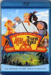Алеша Попович и Тугарин Змей (Blu-ray)