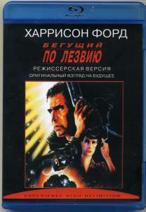 Бегущий по лезвию: Режиссерская версия (Blu-ray)