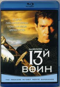 13-й воин (Тринадцатый воин) (Blu-ray)