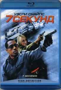 7 секунд (Семь секунд) (Blu-ray)