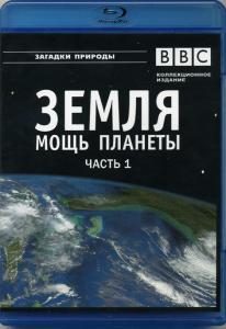 BBC Земля Мощь планеты 1 Часть Вулканы Атмосфера Лед (Blu-ray)