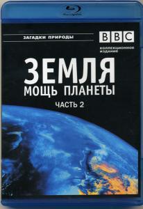 BBC Земля Мощь планеты 2 Часть Океаны Уникальная планета (Blu-ray)