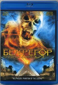 Белфегор Призрак Лувра (Blu-ray)
