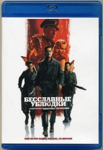 Бесславные ублюдки (Blu-ray)