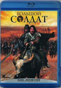 Большой солдат (Blu-ray)