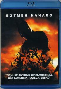 Бэтмен Начало (Blu-ray)